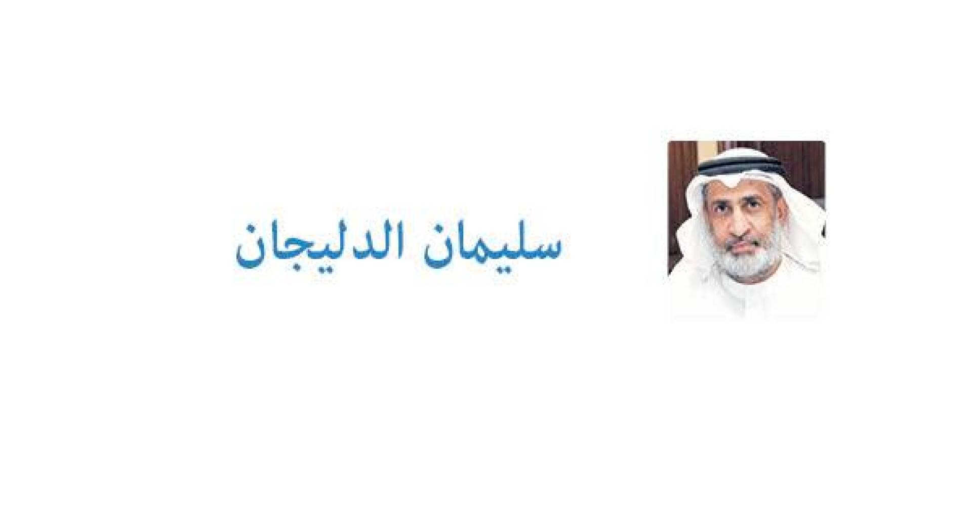 سليمان الدليجان66