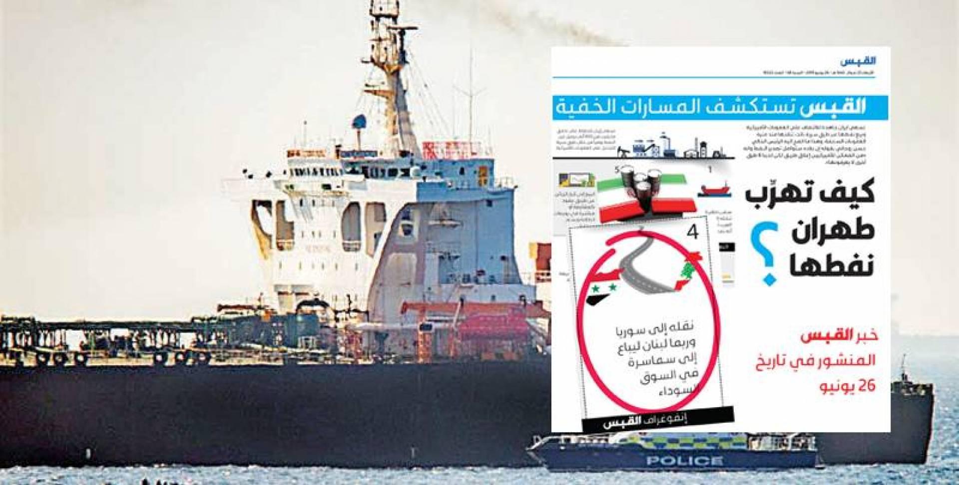 الناقلة «غريس 1» قرب سفينة دورية تابعة لقوات المارينز البحرية في إقليم جبل طارق البريطاني أمس   أ ب