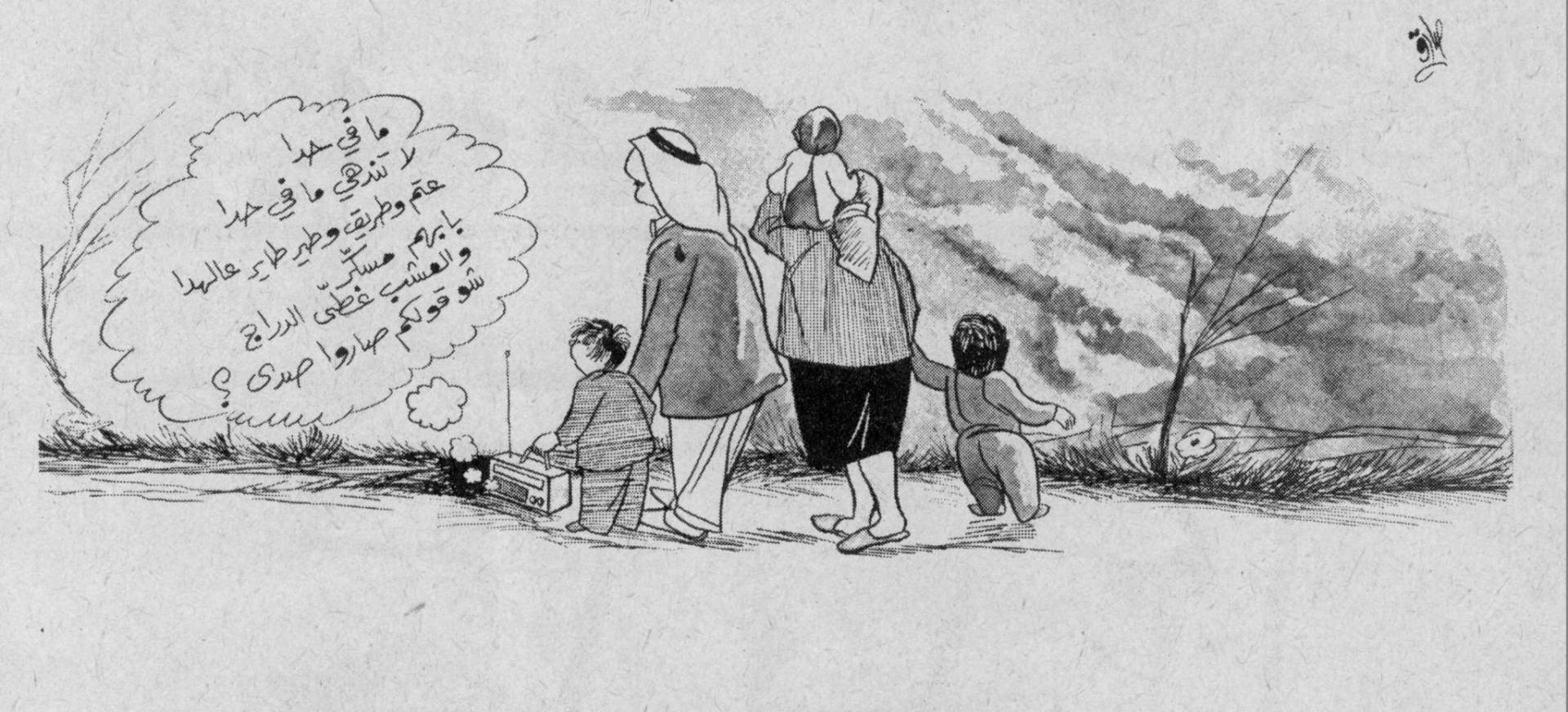 صورة كاريكاتيرية