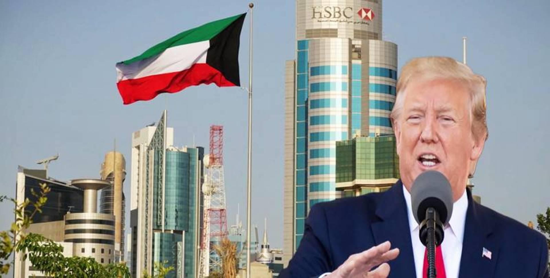 تأثير محدود لتهديد ترامب في الاقتصاد الكويتي