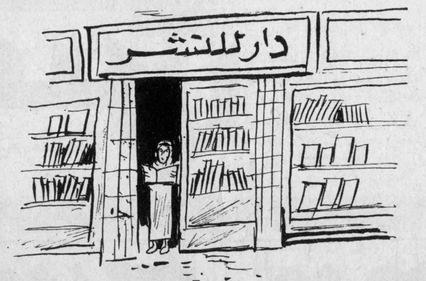 دار للنشر.. أرشيفية
