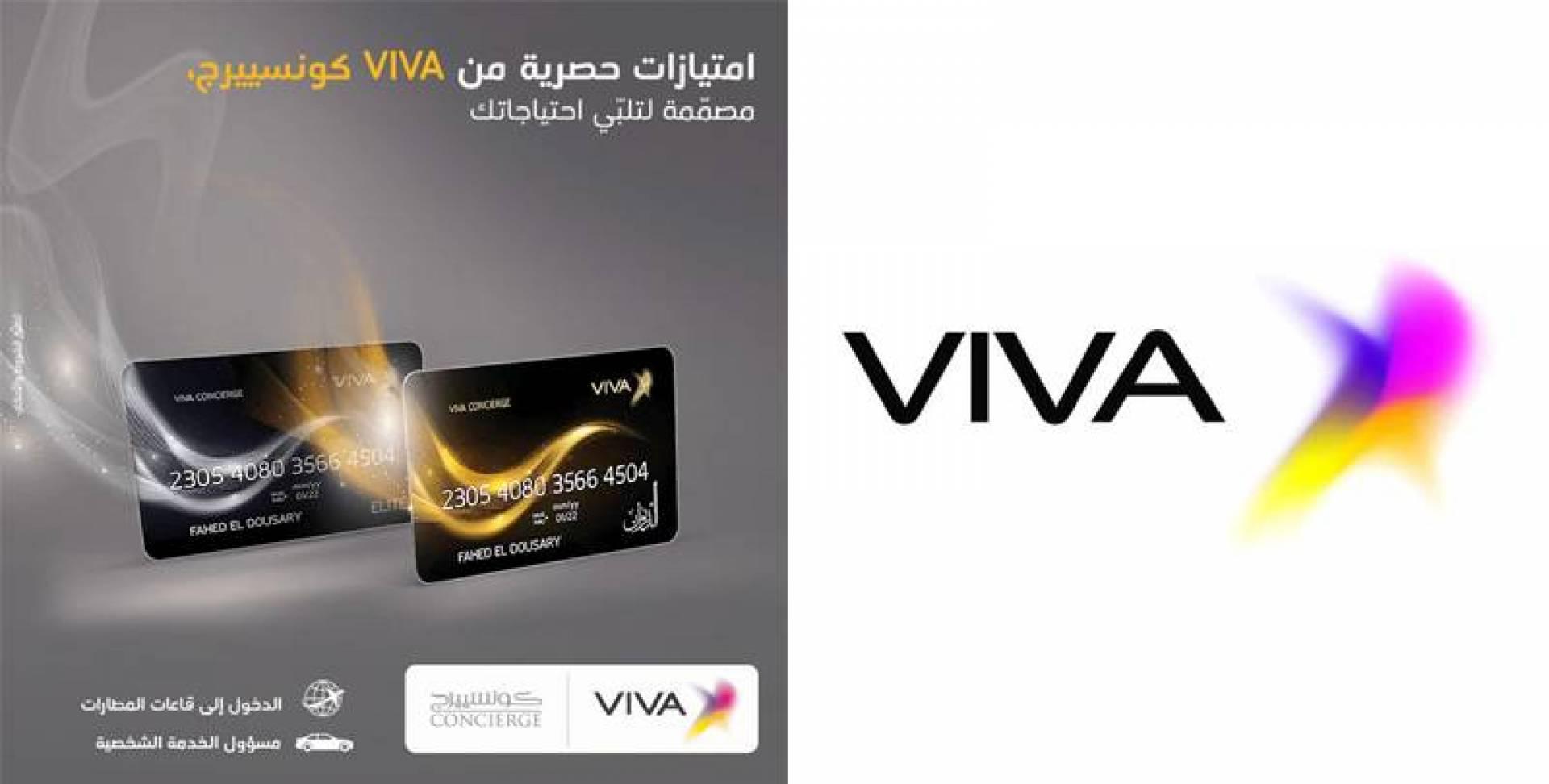 VIVA تطلق خدمة كونسييرج