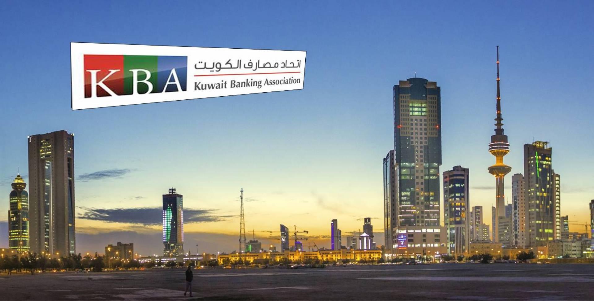 «مصارف الكويت»: عطلة البنوك في عيد الأضحى من 10 إلى 13 الجاري