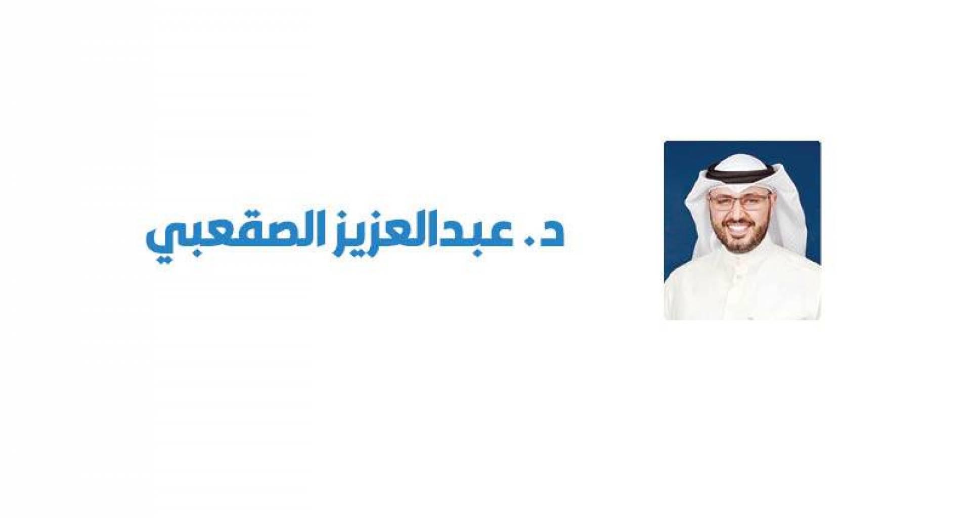 د. عبدالعزيز الصقعبي