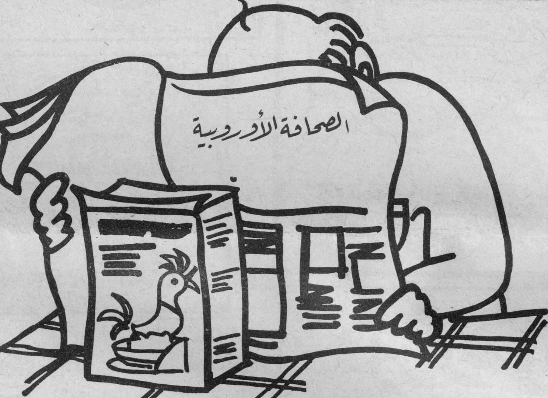 1972  الصحافة بين الحرية.. والتسلط