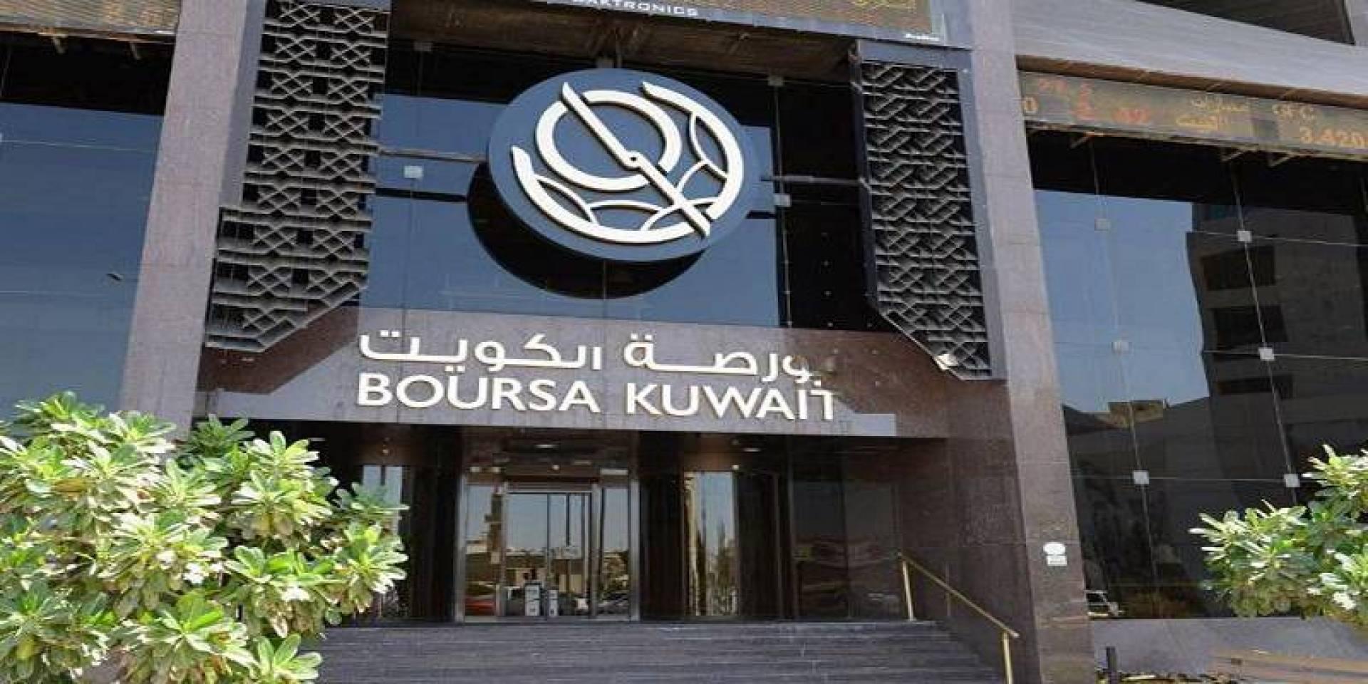 797 مليون دولار استثمارات صناديق الأسواق الناشئة في بورصة الكويت