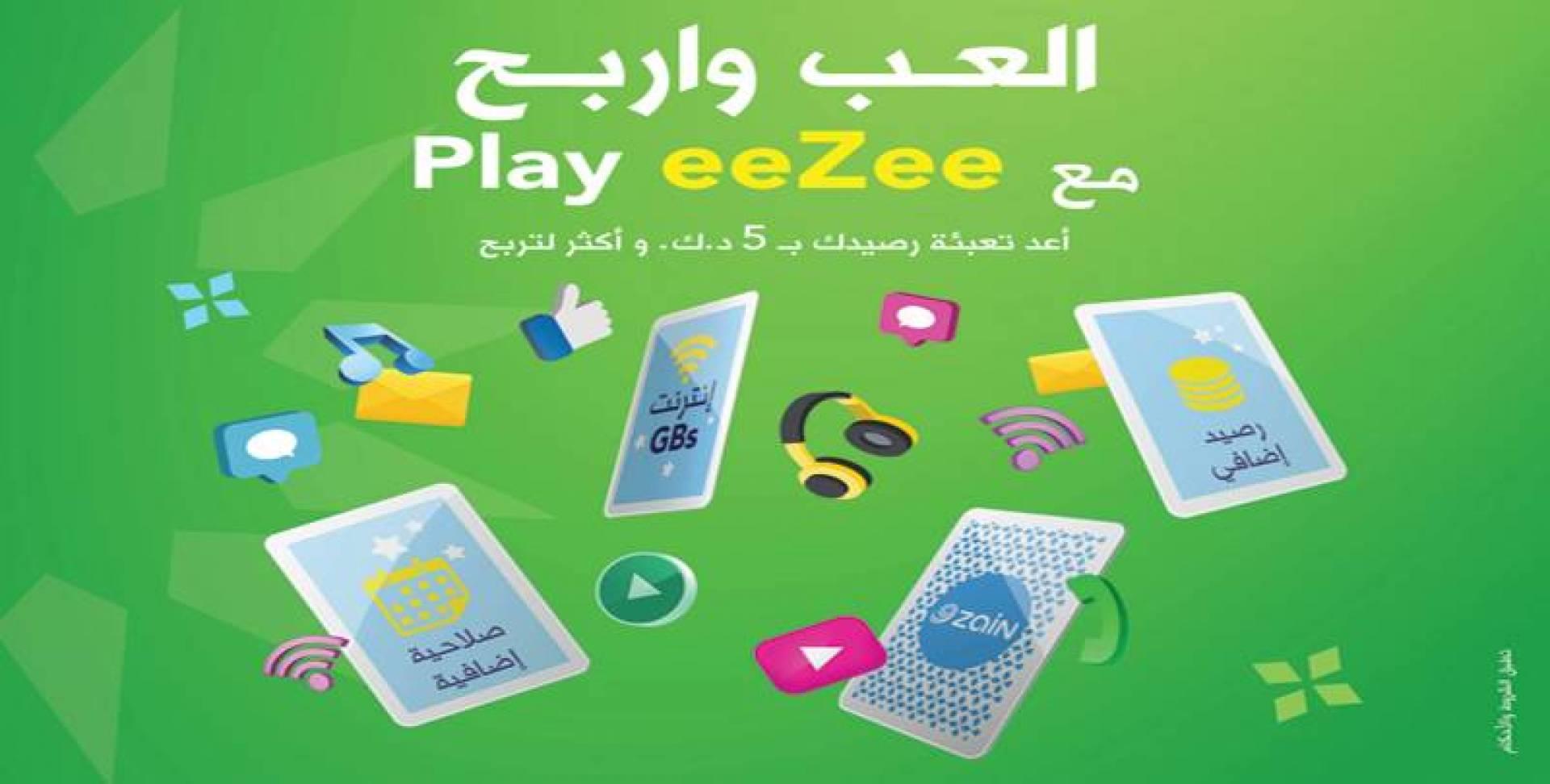 ملصق الحملة الجديدة من «زين»