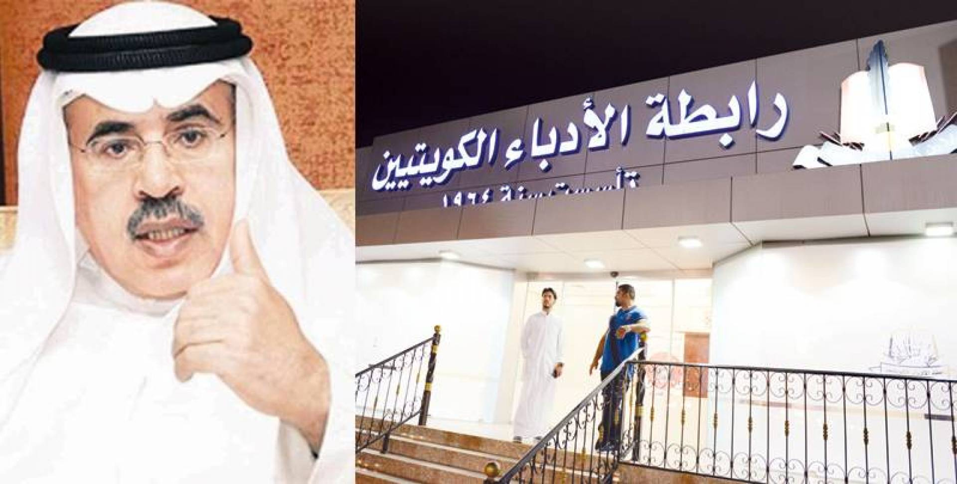 مبنى رابطة الادباء الكويتيين - خالد رمضان