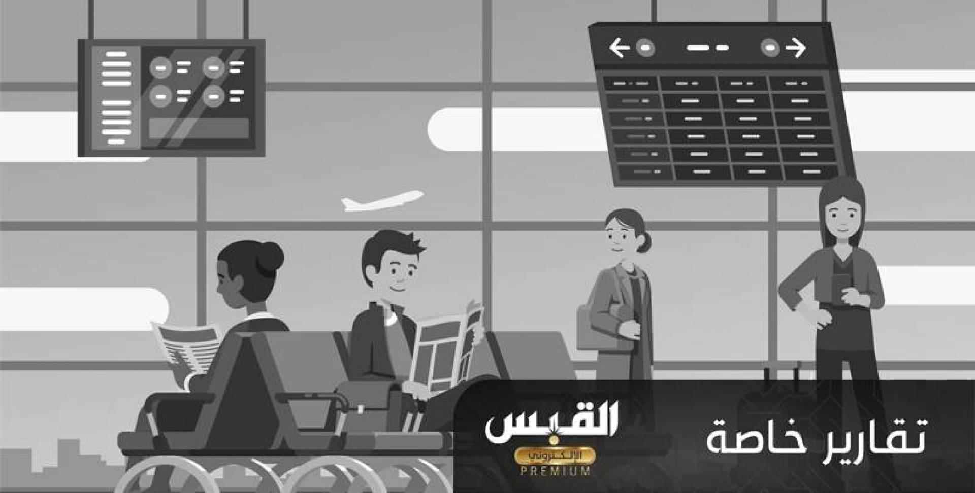 كيف تستفيد شركات الطيران.. والمطارات من بياناتك الشخصية؟