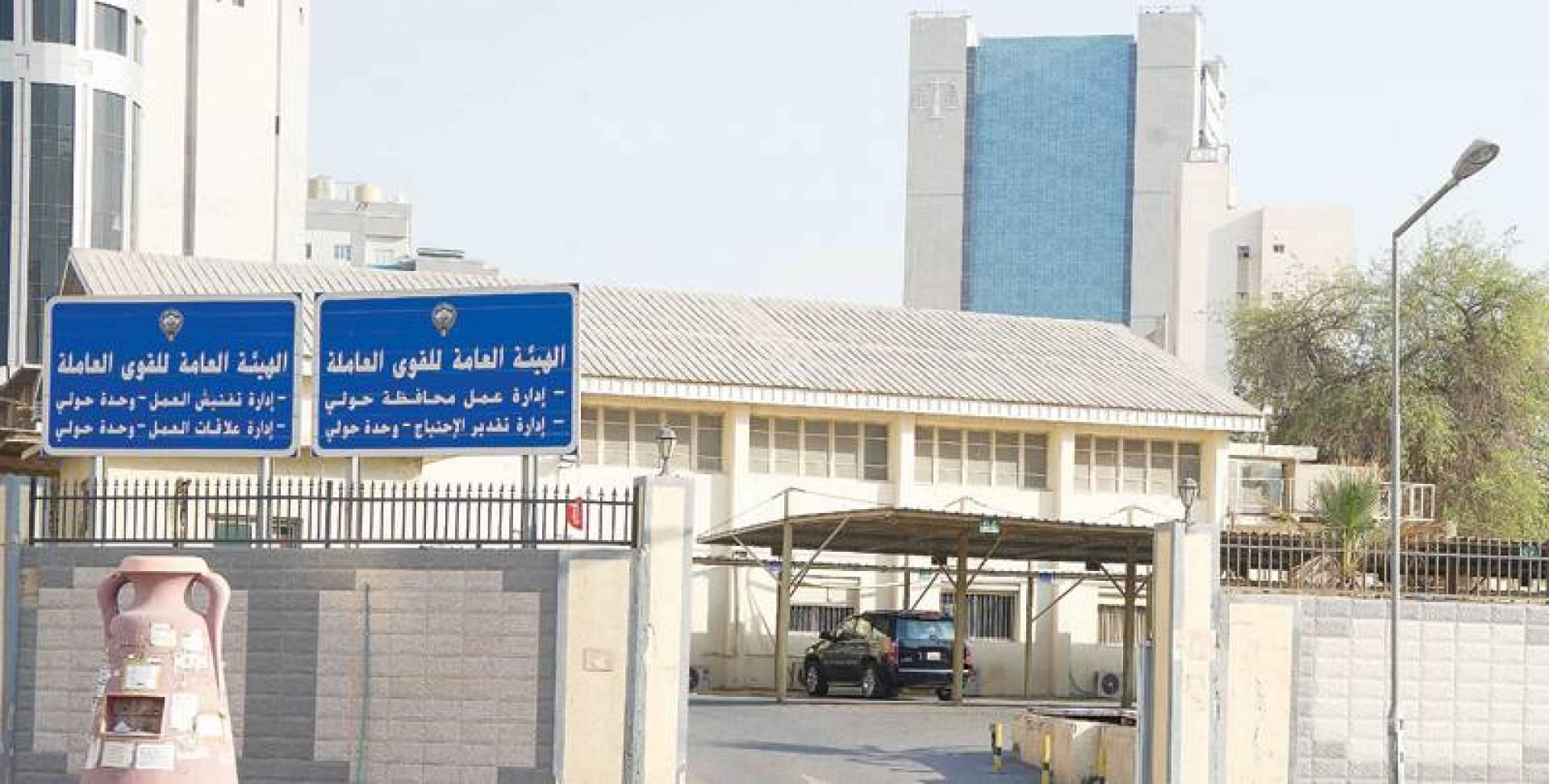 مبنى القوى العامله لمحافظة حولي | تصوير محمود الفوريكي