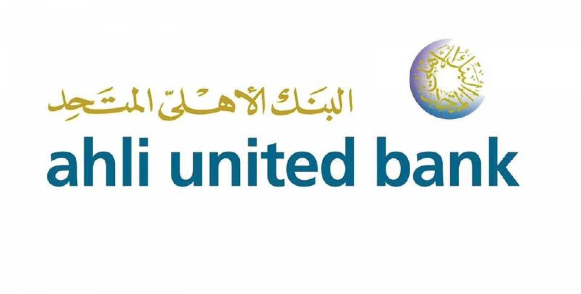 «المتحد» يرعى المؤتمر المصرفي «صياغة المستقبل»