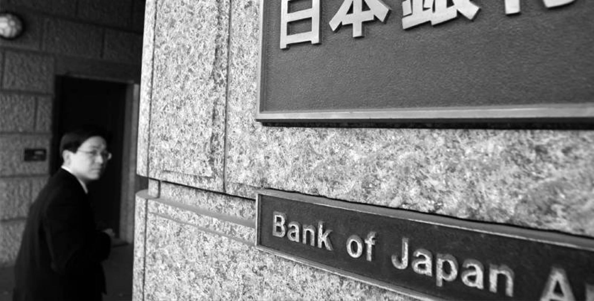 مبنى البنك المركزي الياباني في طوكيو.. أرشيفية