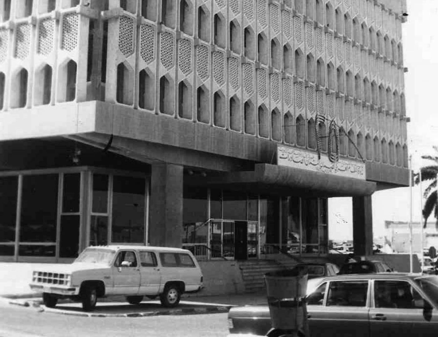 مبنى غرفة التجارة والصناعة.. صورة أرشيفية