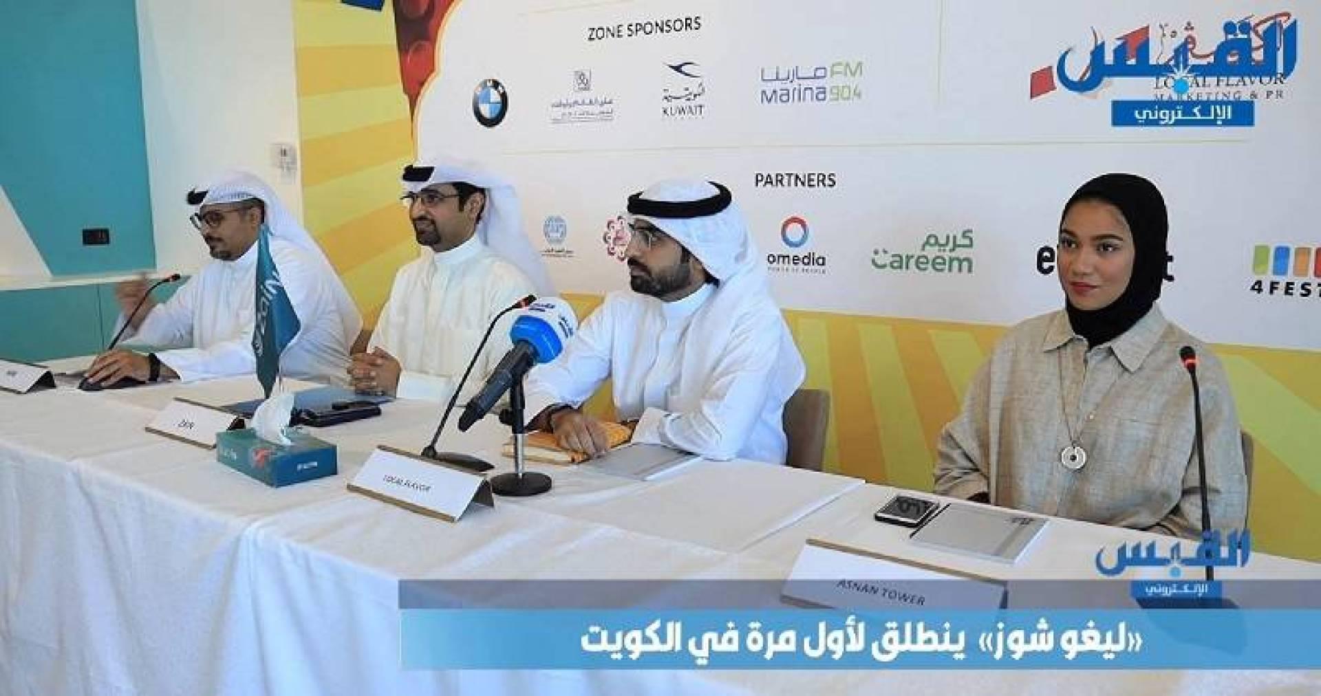 «ليغو شوز» ينطلق للمرة الأولى في الكويت
