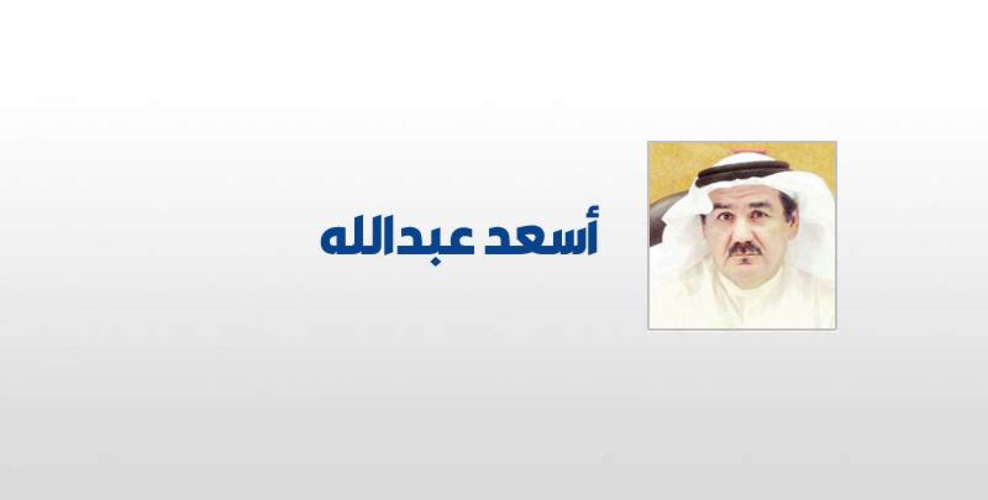 أسعد عبدالله