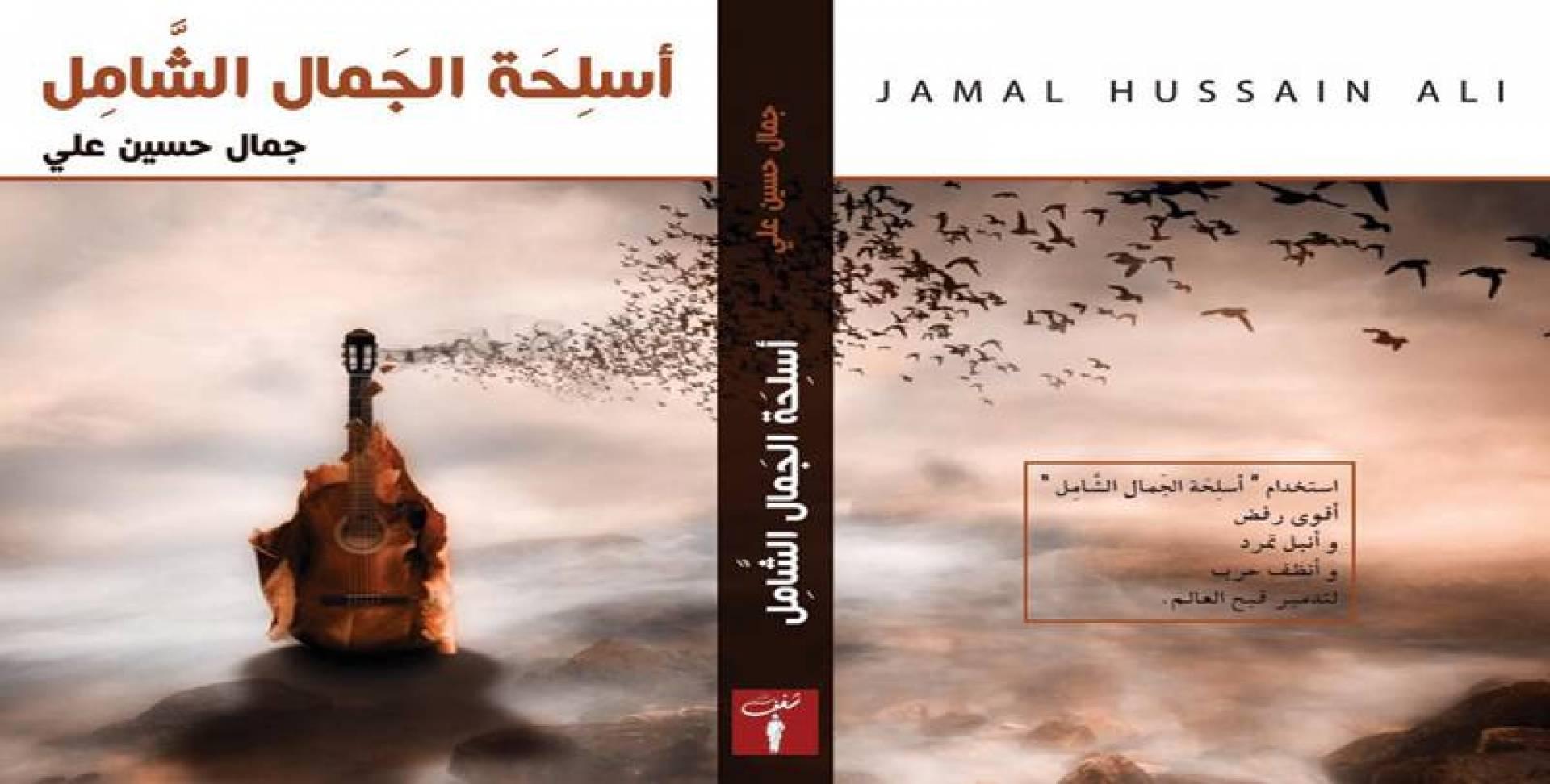 أسلحة جمال حسين علي