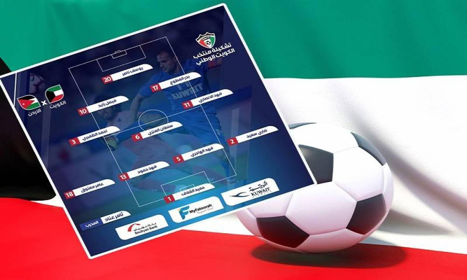 تشكيلة منتخب الكويت الوطني لمباراته مع المنتخب الأردني
