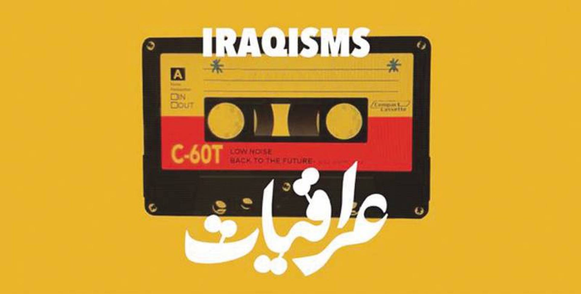 الفن العراقي في بيروت.. أمل جديد و«أيام مجنونة»
