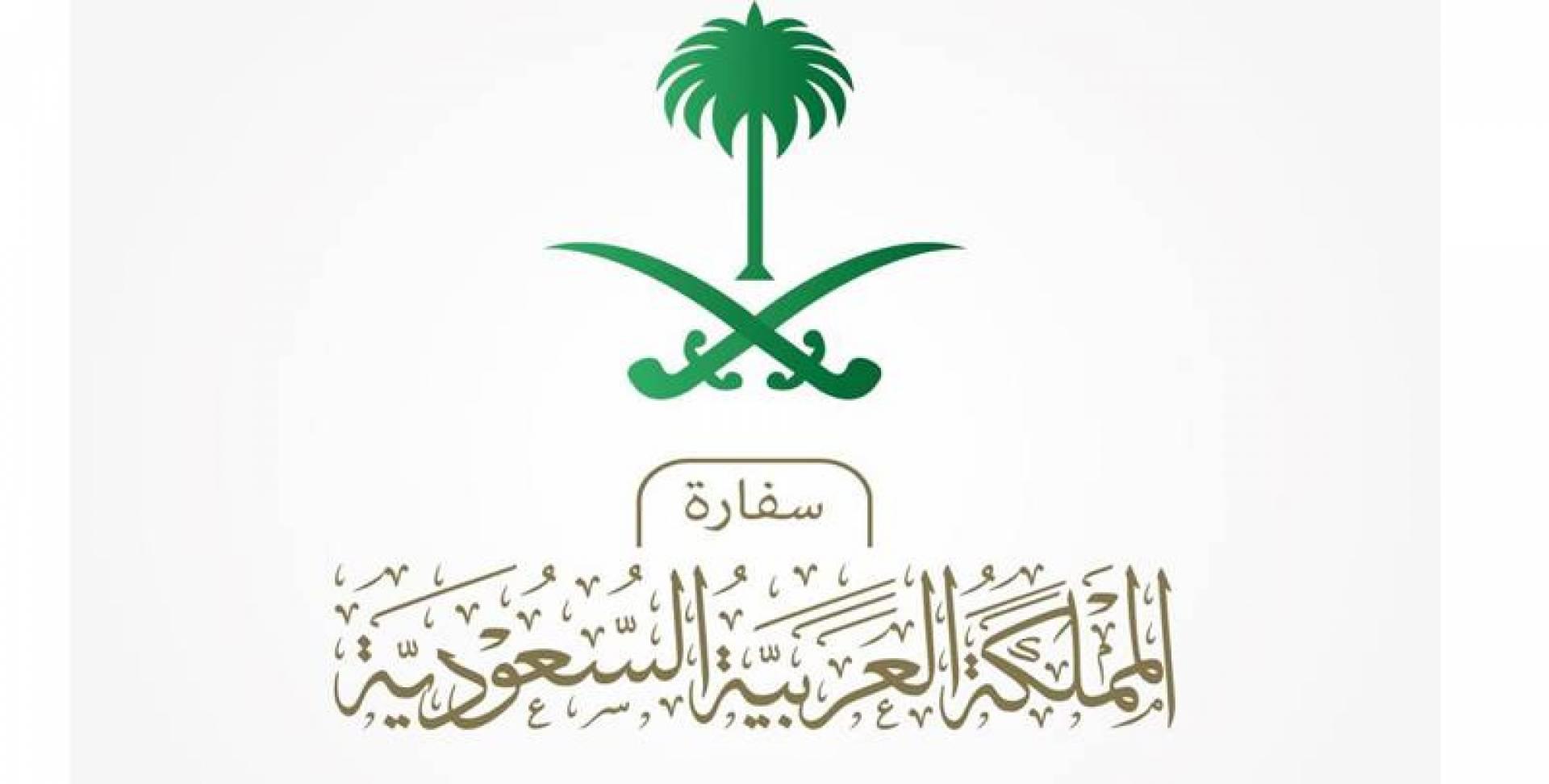 السفارة السعودية تدعو مواطنيها إلى الإسراع بالتواصل معها تمهيداً لمغادرة لبنان