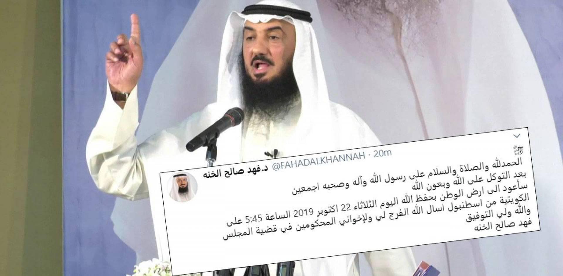 الدكتور فهد الخنة.. يعلن عودته اليوم إلى الكويت