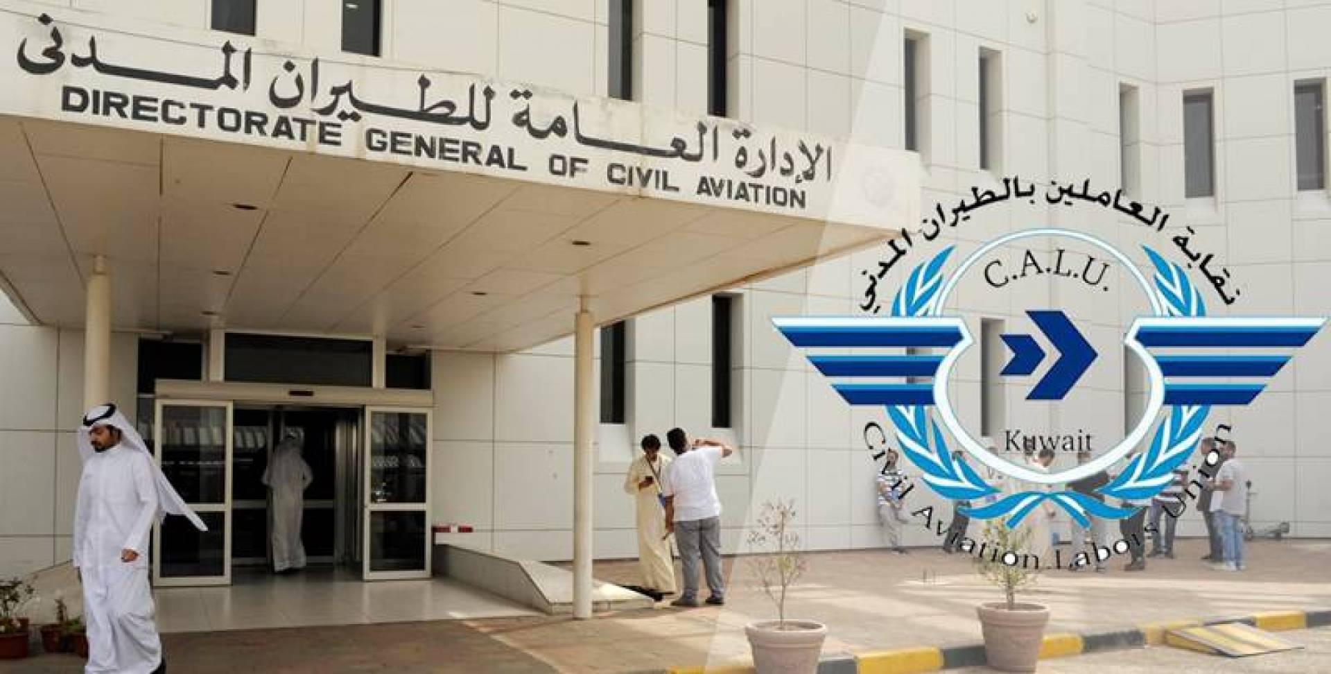 نقابة الطيران المدني تجدد المطالب