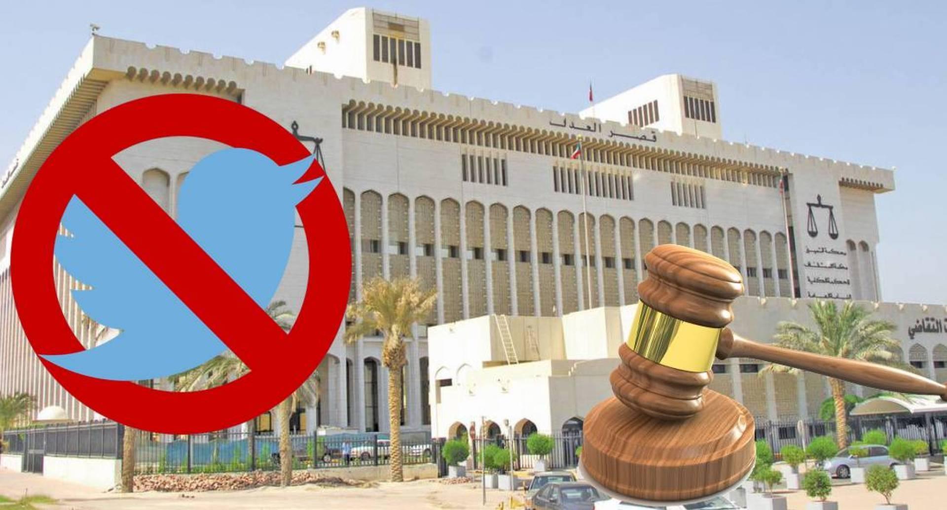 تحديد جلسة 5 نوفمبر للنظر بدعوى إغلاق «تويتر» في الكويت
