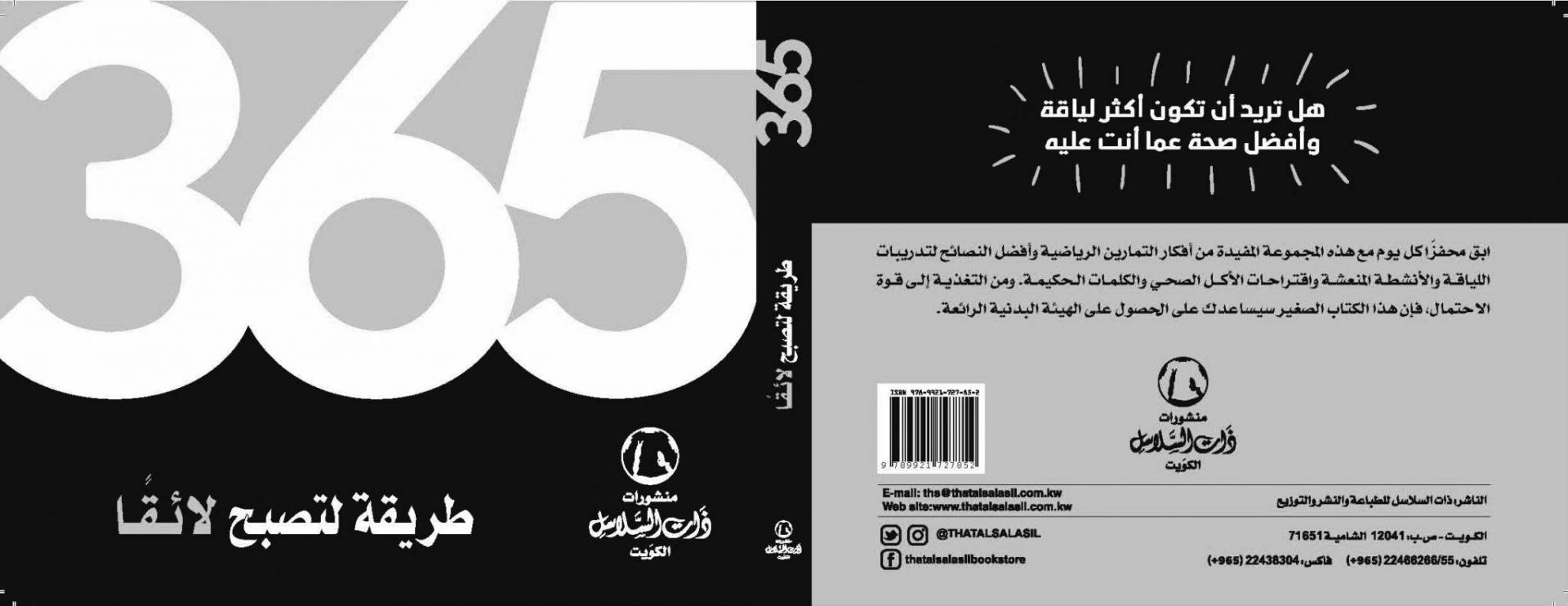 غلاف كتاب «365 طريقة لتصبح لائقا»