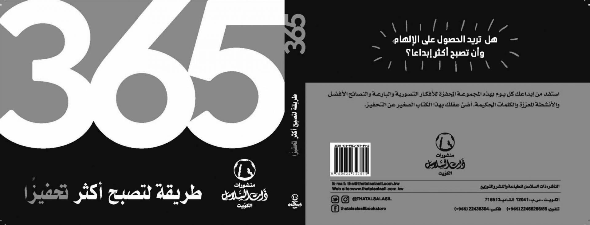 غلاف كتاب «365 طريقة لتصبح أكثر تحفيزا»