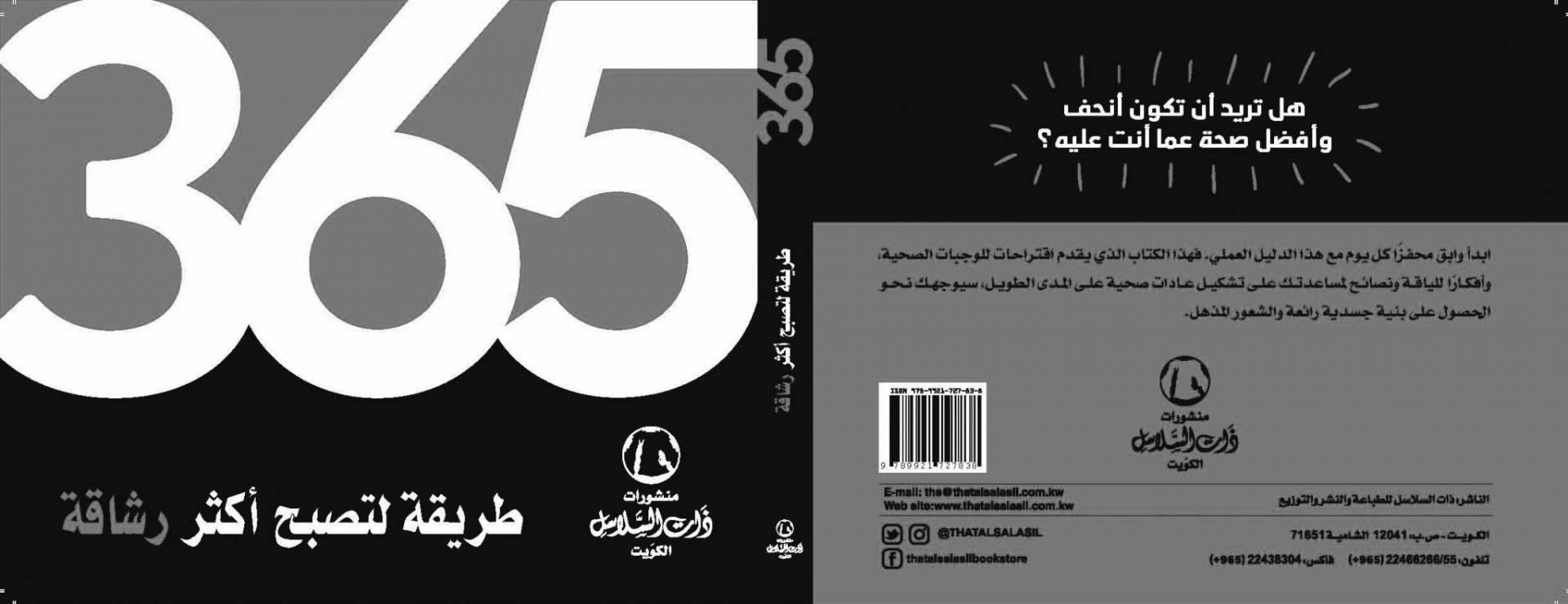 غلاف كتاب «365 طريقة لتصبح أكثر رشاقة»