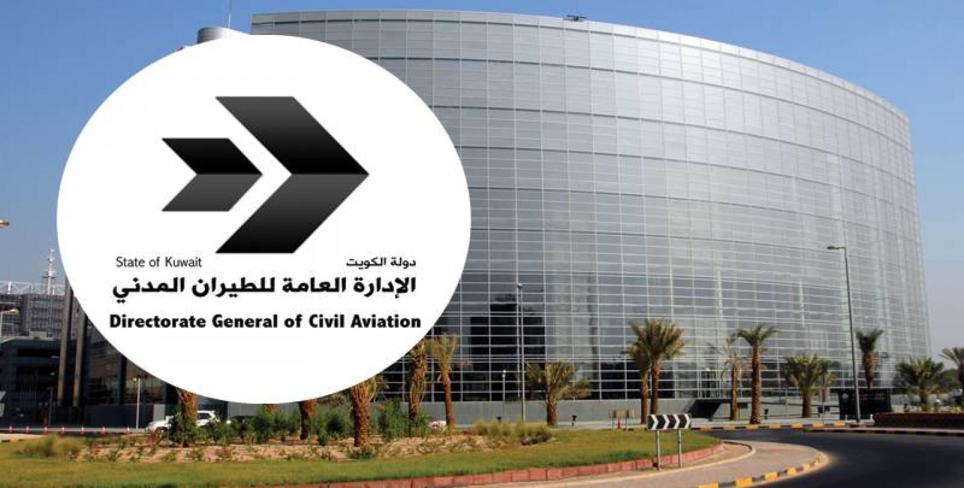 المحاسبة لـ«الطيران المدني»: قصور في تحصيل رسوم عبور الأجواء الكويتية