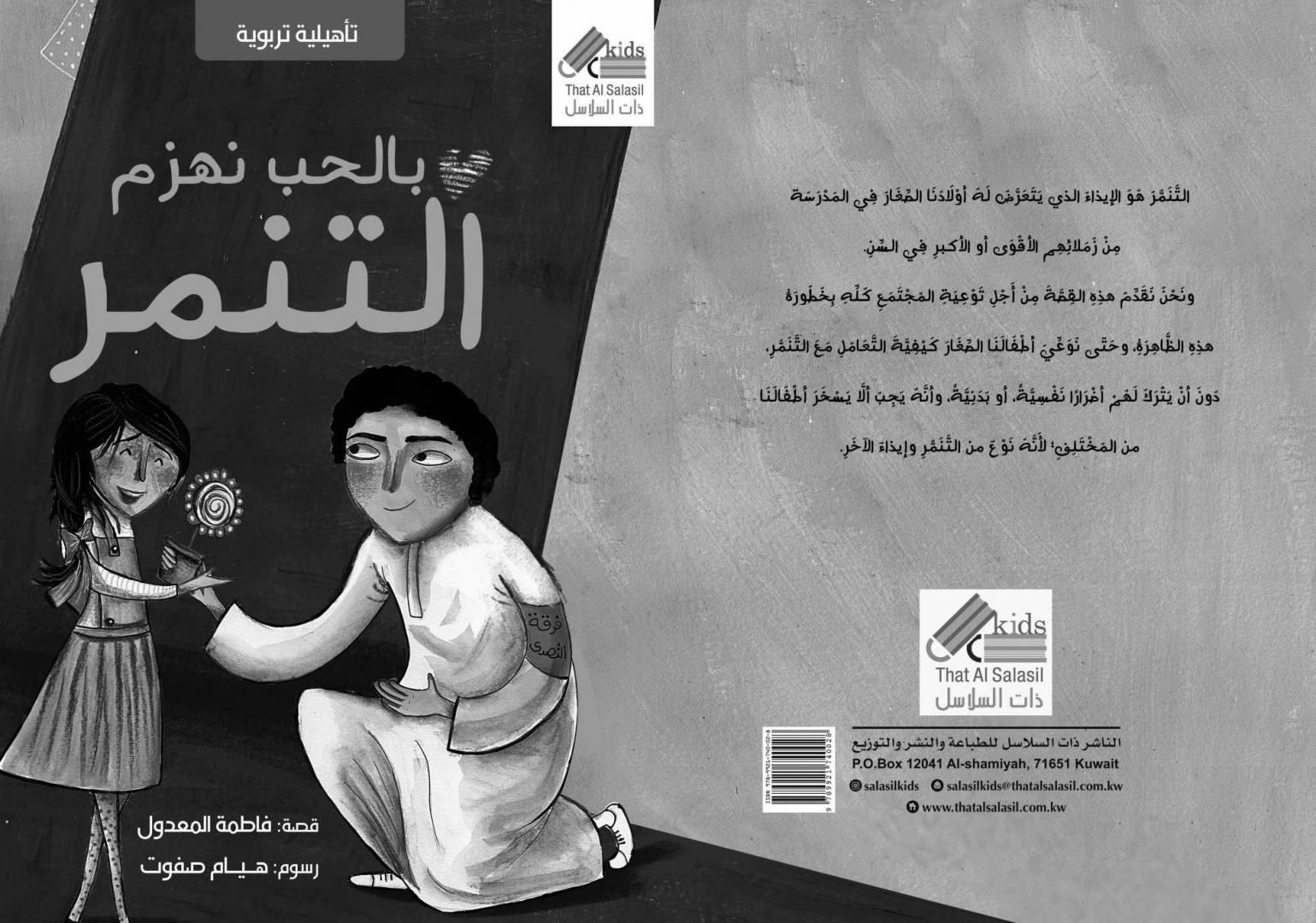 غلاف كتاب «بالحب نهزم التنمر»