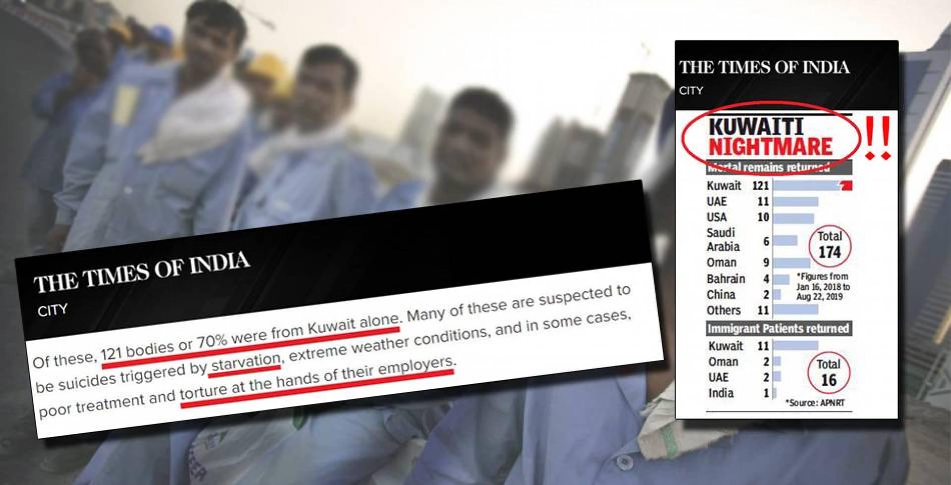 صحيفة هندية تزعُم: الهنود في الكويت يموتون جوعاً وتعذيباً!!