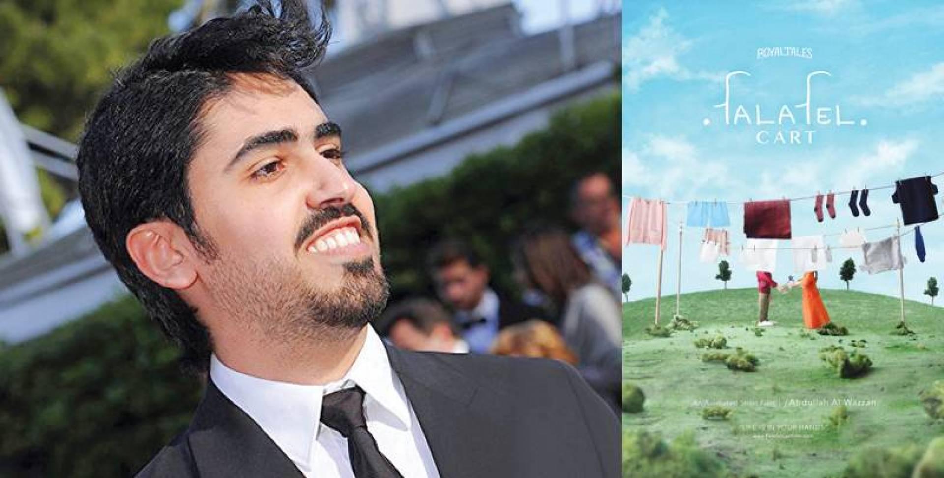 ملصق الفيلم - المخرج عبدالله الوزان