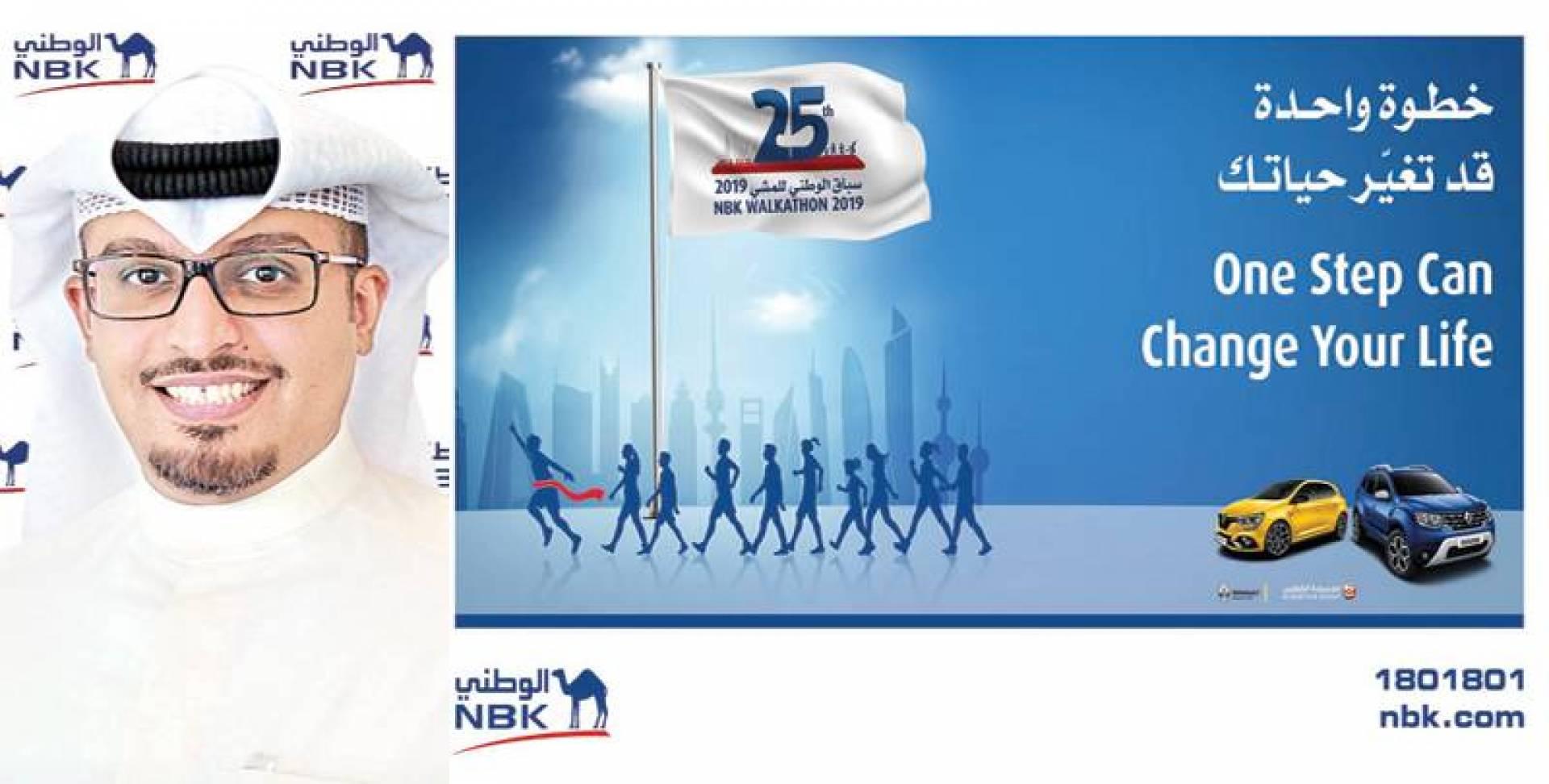 ملصق ماراثون بنك الكويت الوطني - طلال التركي