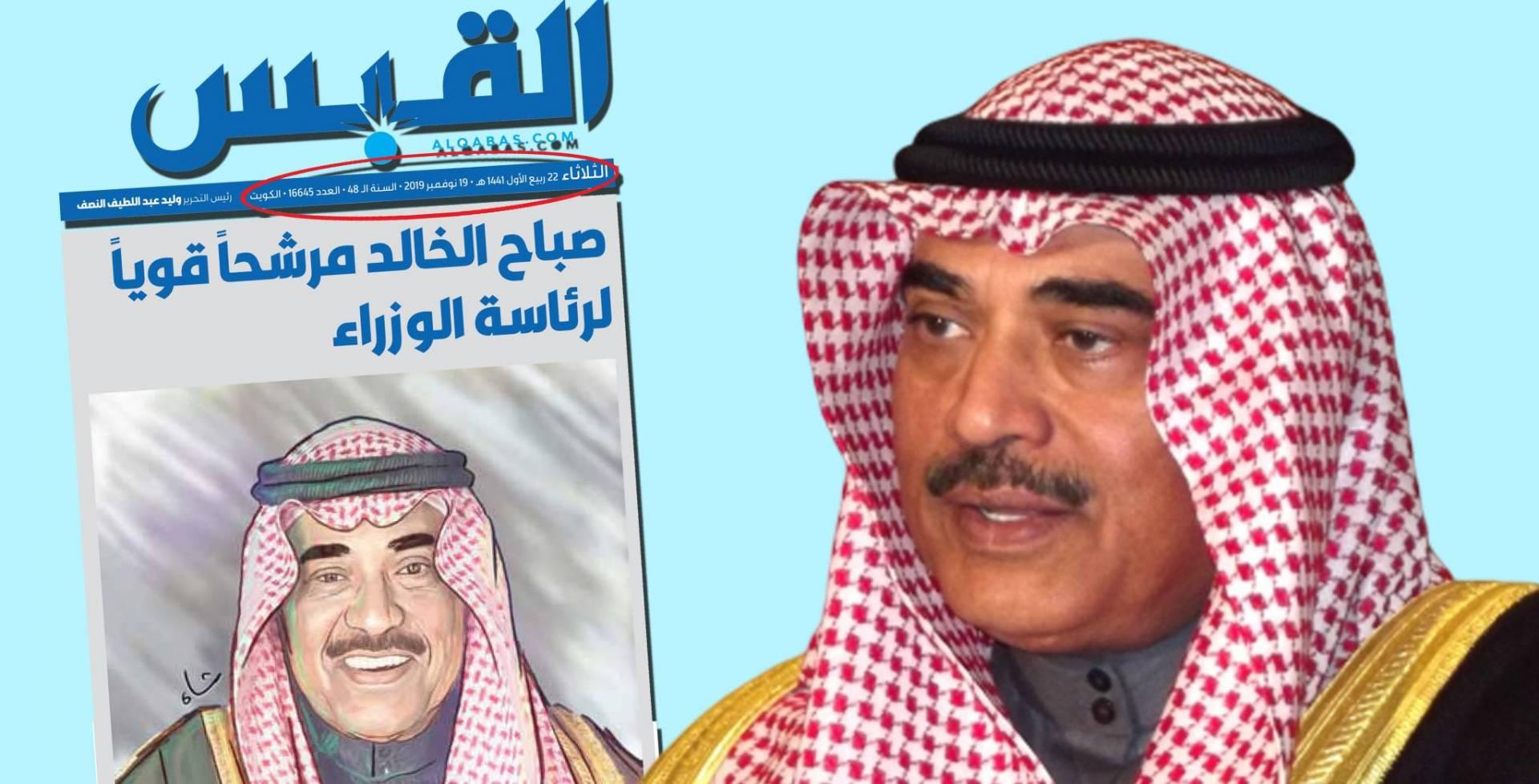 كما انفردت «القبس».. الشيخ صباح الخالد رئيساً لمجلس الوزراء