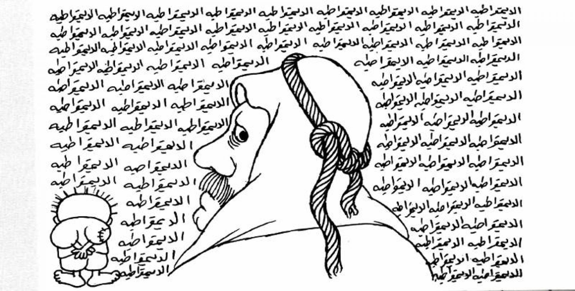 كاريكاتير ناجي العلي.. الديمقراطية