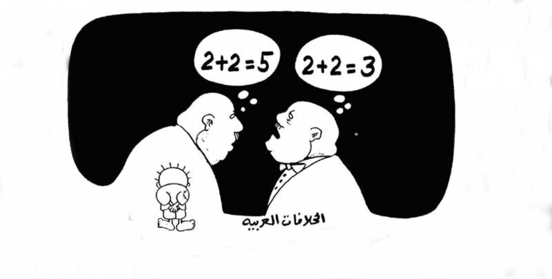 كاريكاتير ناجي العلي.. الخلافات العربية