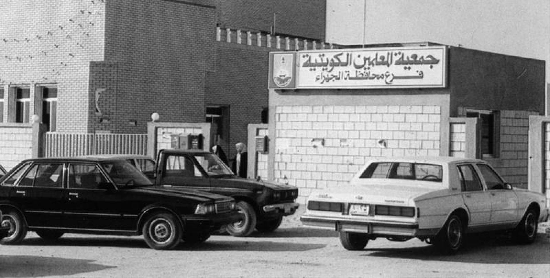 جمعية المعلمين الكويتية