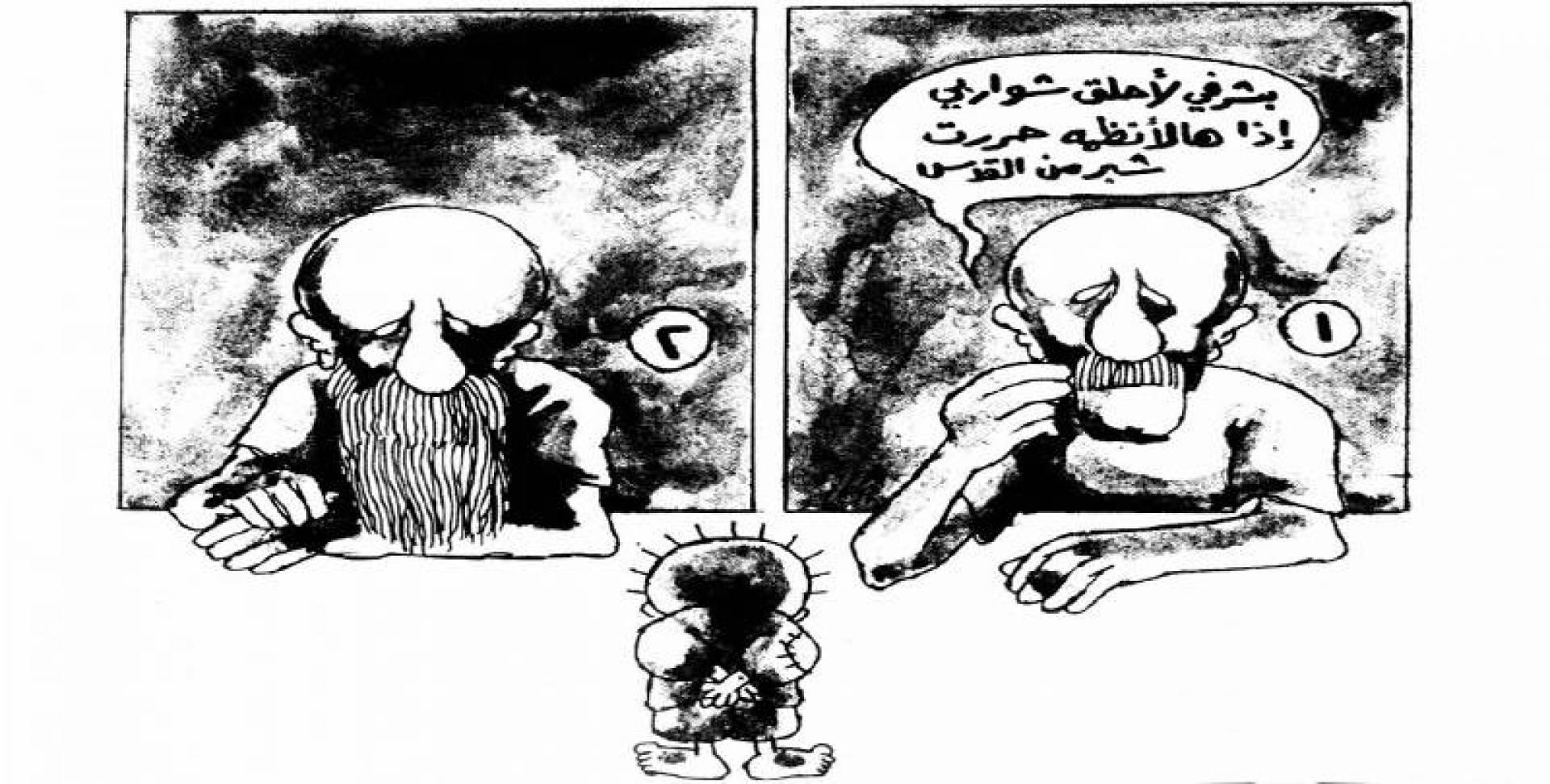 كاريكاتير ناجي العلي: الأنظمة.. وتحرير القدس