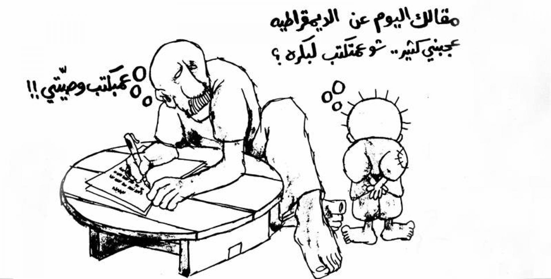 كاريكاتير ناجي العلي.. مقال عن الديمقراطية