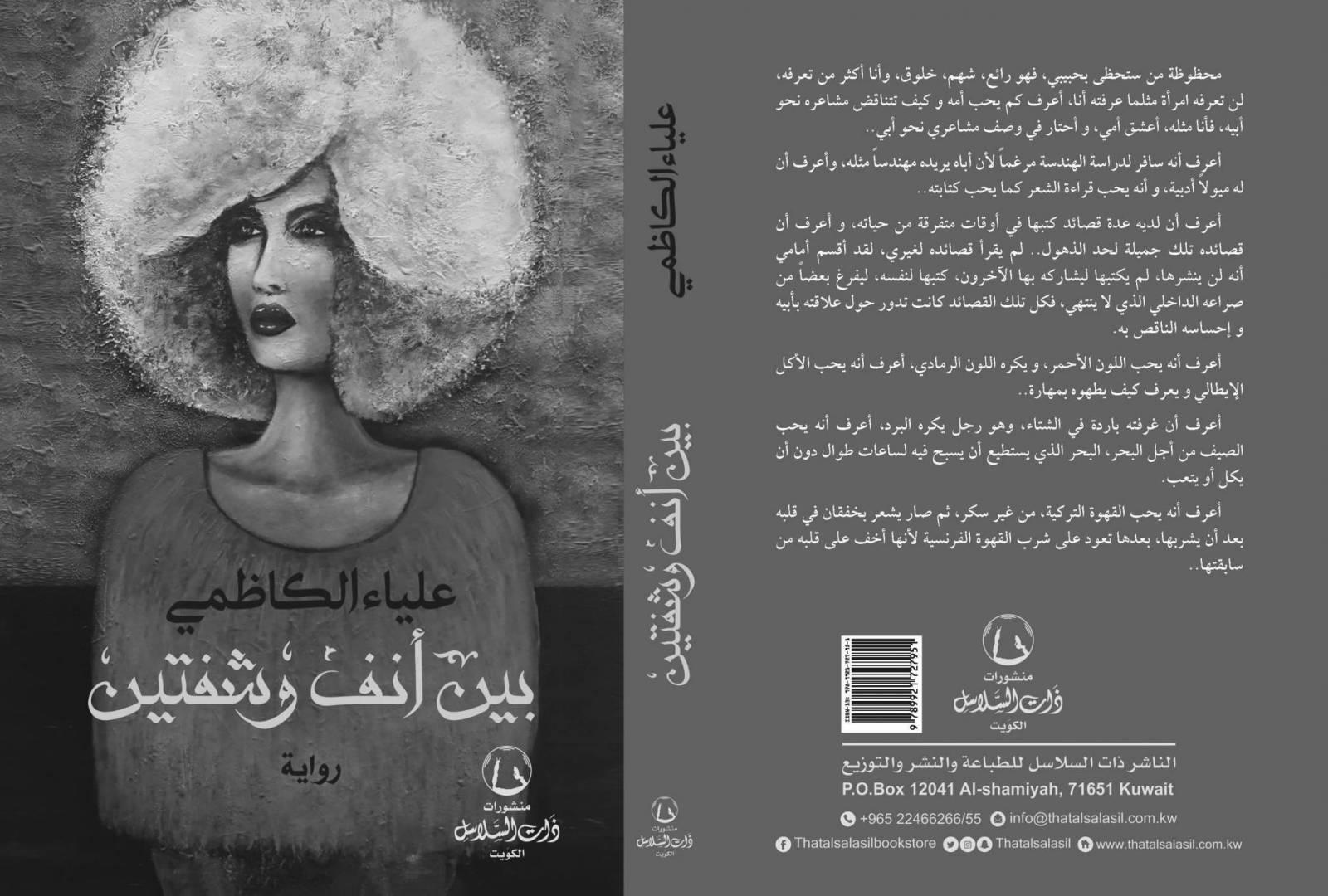 غلاف رواية «بين أنف وشفتين»