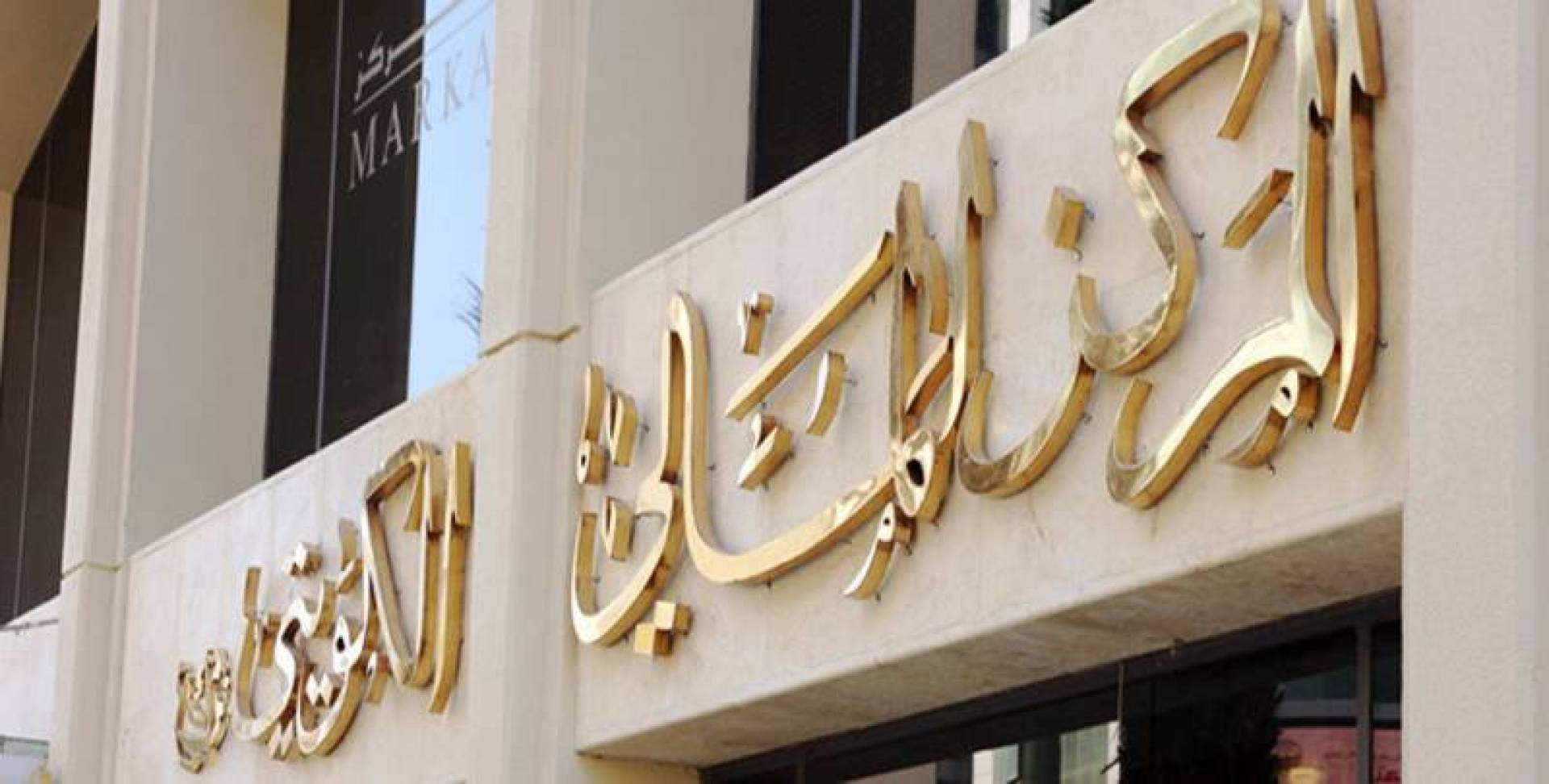 المصارف الكويتية تحقق أفضل أداء في نوفمبر