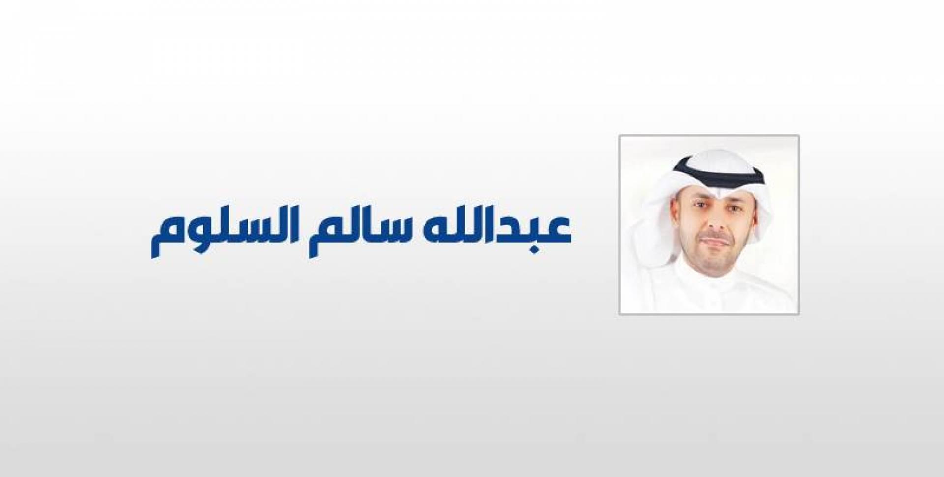 عبدالله سالم السلوم