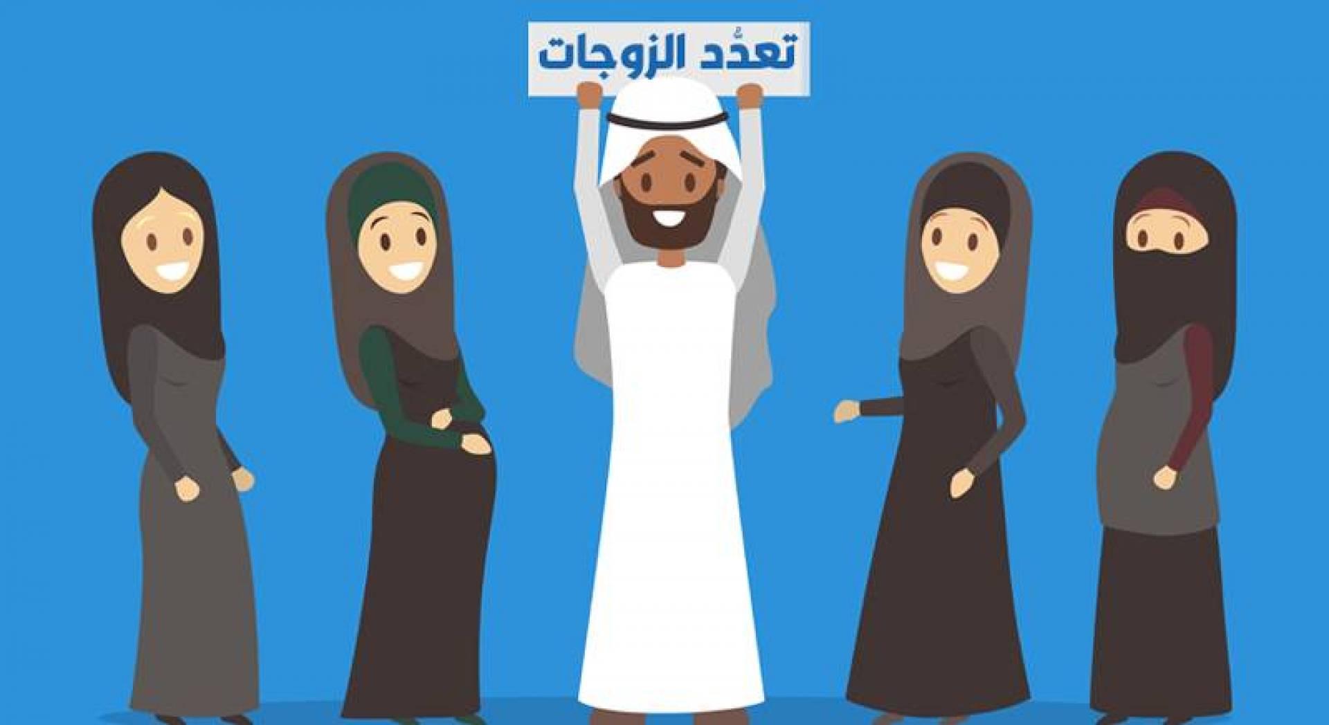 الكويتيون الأعلى خليجياً في تعدُّد الزوجات