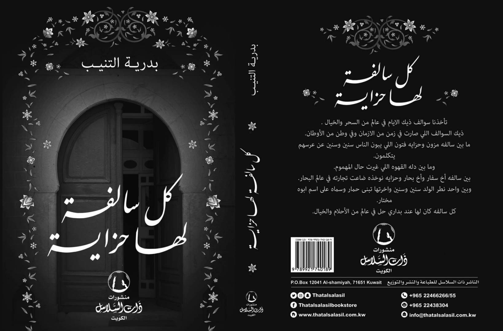 غلاف كتاب «كل سالفه ولها حزاية»