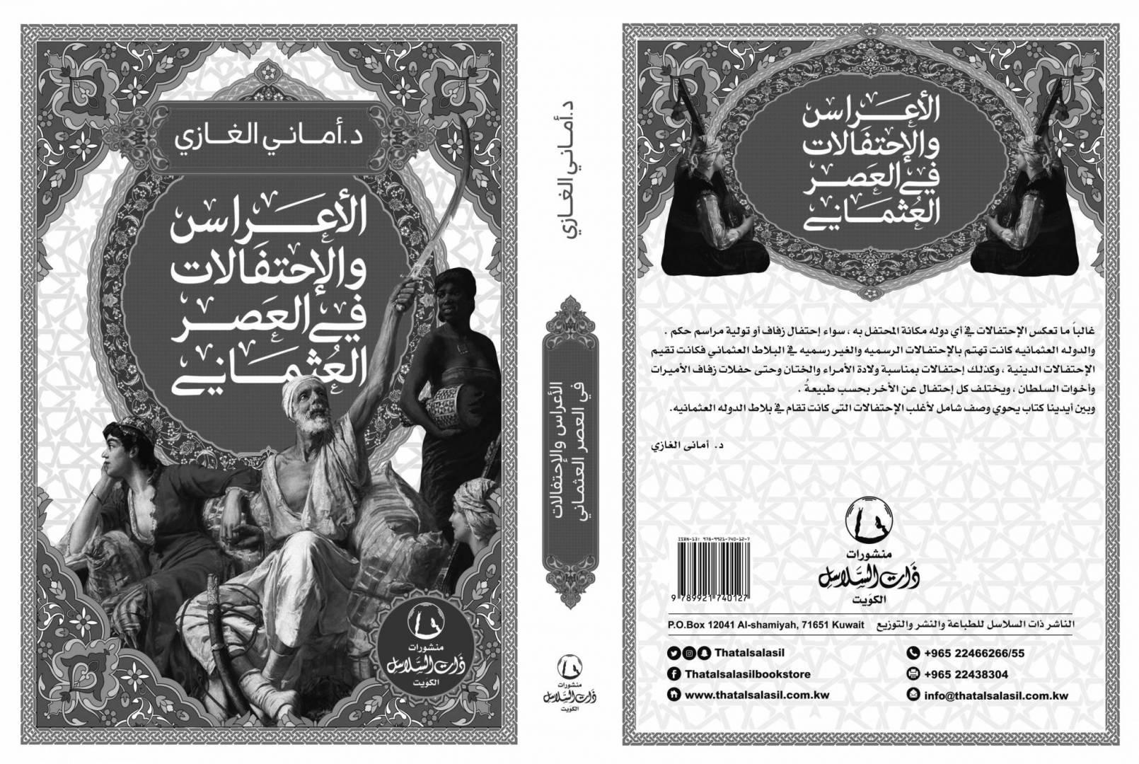 غلاف كتاب «الأعراس والاحتفالات.. في العصر العثماني»