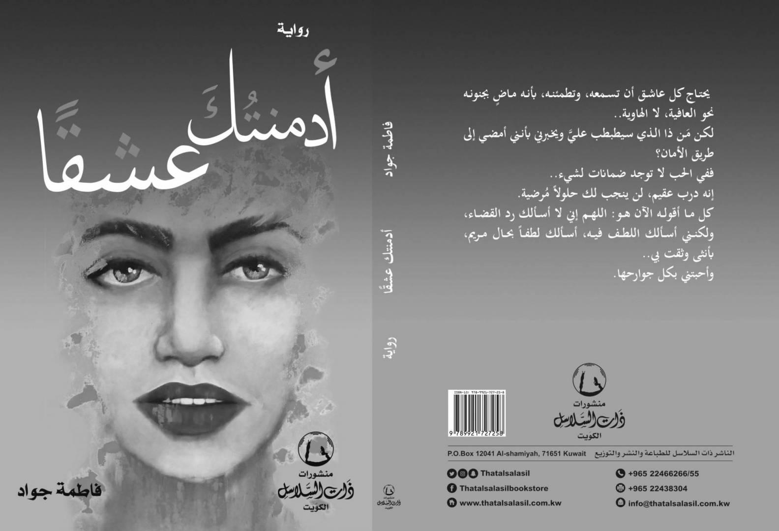 غلاف رواية «أدمنتك عشقا»