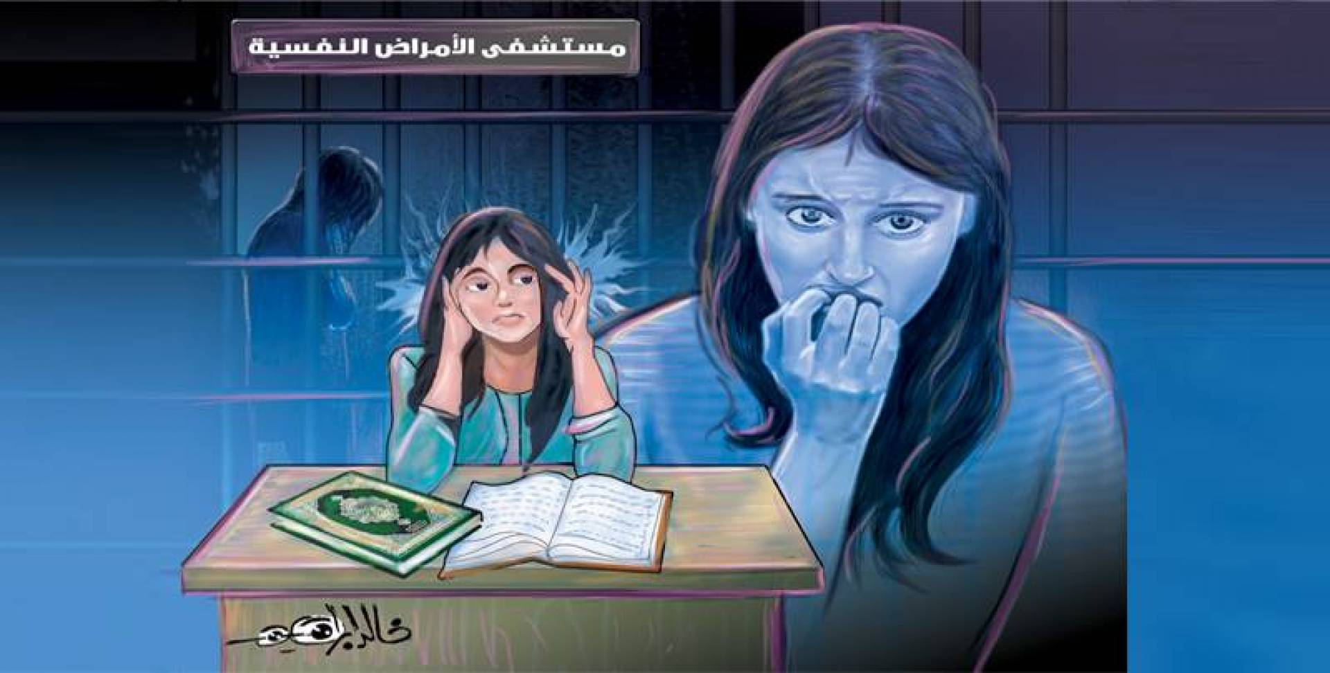مريضة: أرتِّل القرآن لتهدئة زميلاتي