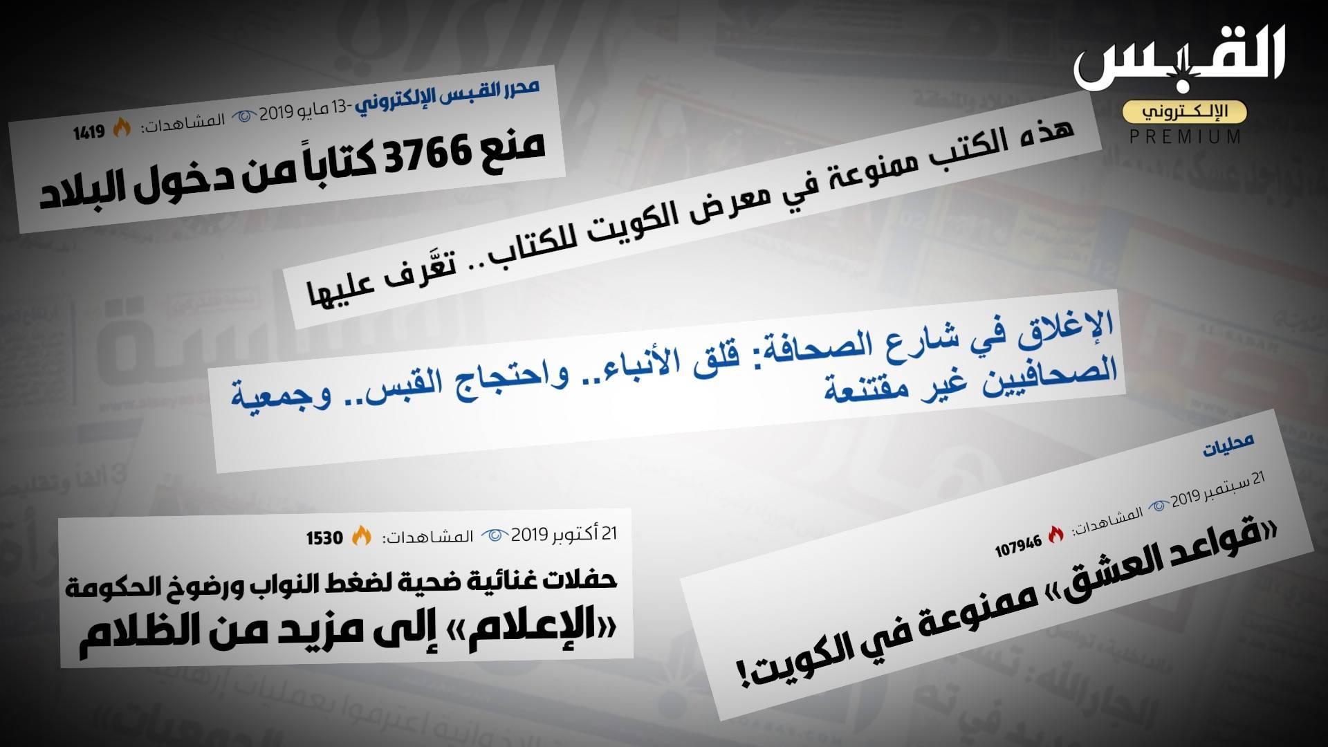 الحريات في الكويت.. كاملة مكفولة أم منقوصة ومجتزأة؟
