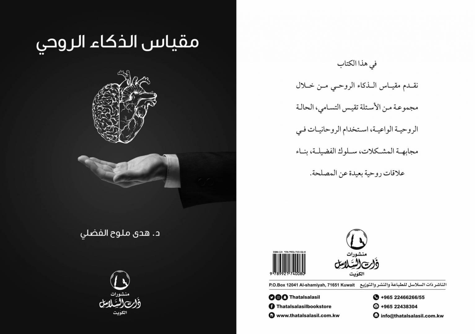 غلاف كتاب «مقياس الذكاء الروحي»